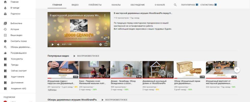 YouTube о деревянных игрушках